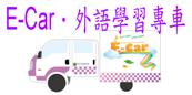 文藻外語學習專車E-Car